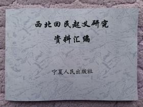 西北回民起义研究资料汇编(复印)
