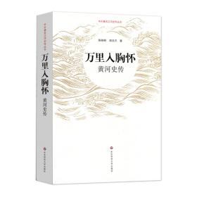 万里入胸怀:黄河史传(中外江河史传丛书)