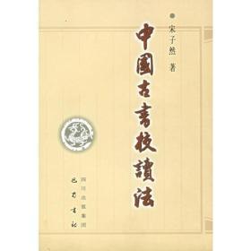 """中国古书校读法 古书校读,是一种阅读古书的方法,任何一个阅读古书的人都在自觉或不自觉地运用这种方法。我们阅读古书,总希望领会古人的原意。而古人的原意,即古书的真义,多已蒙上了历史的尘埃。比如,古书在长期的流传抄刻中,文字的错、脱、倒、衍在所难免;后代的许多注释,也并不是全都可信。清代的俞樾曾经在他的《古书疑义举例·序》中说过:""""执今日传刻之书,而以为是古人之真本,譬犹闻人言笋可食,归而煮其箦也"""""""
