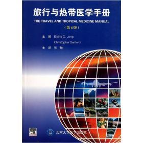 旅行与热带医学手册(第4版)