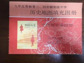 历史地图填充图册