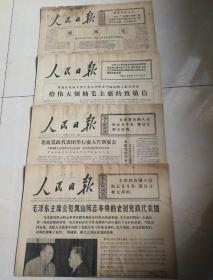 人民日报:1976.3.18,19,20,27(七品),四份合售21元。