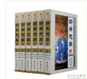 正版   聊斋志异(全6册)   9D08d