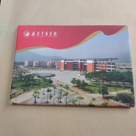 福建中医学院建校五十周年邮资明信片(全套10枚)