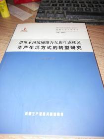 塔里木河流域维吾尔族生态移民生产生活方式的转型研究