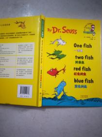 一条鱼 两条鱼 红色的鱼 蓝色的鱼(苏斯博士双语经典)