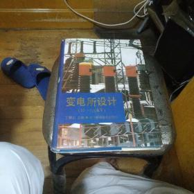 变电所设计:10~220KV