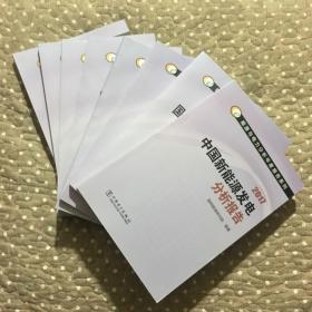 能源与电力分析年度报告系列-2017(八册合售看图)