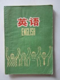 文革英语教材