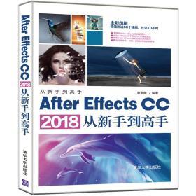 AfterEffectsCC2018从新手到高手(从新手到高手)