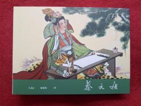 新拆封连环画《蔡文姬》50开精装黑龙江美术胡若佛2010.3.1.1