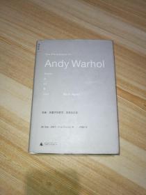 安迪·沃霍尔的哲学:波普启示录