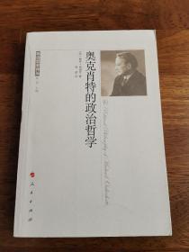 政治哲学译丛:奥克肖特的政治哲学