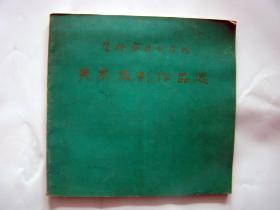 楚雄彝族自治州,美术摄影作品选。1958----1978