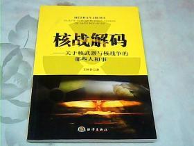 核战解码:关于核武器与核战争的那些人和事