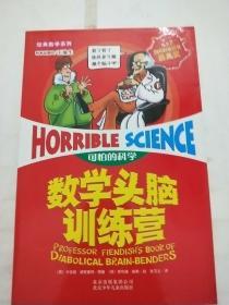 可怕的科学:数学头脑训练营