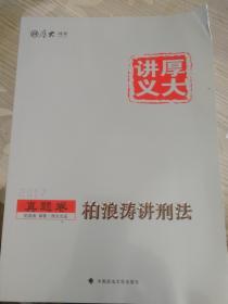 2017年厚大讲义真题卷1-8卷加柏浪涛讲刑法共九本