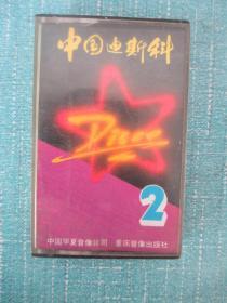 磁带: 中国迪斯科 2