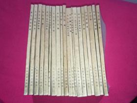鲁迅杂文单行本:20册合售一版一印