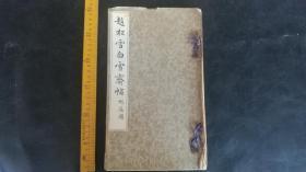 赵松雪白雪斋帖 赵孟頫书白雪斋帖 日本古梅园出版 1929年(全网最低)