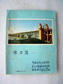 练习薄,中国人民解放军云南省军区----写过