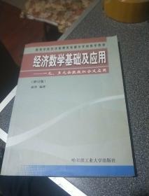 经济数学基础及应用——一元、多元函数微积分及应用(修订版)