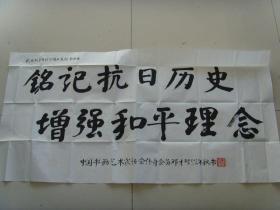 邓才智:书法:增强和平理念(带信封及简介)(参展作品)(邓才智,男,成都市人,1926年6月出生,获得2010年第七届中国文化艺术政府评选活动最佳创作奖。作品多次参展并获奖。)