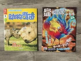 童书期刊 动物奇迹/幽默国学 2本合售