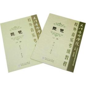 天津音乐学院校外音乐考级教程:琵琶(上下册)