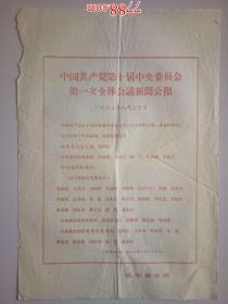 1973年8月30日皖东通讯:中国共产党第十届中央委员会第一次全体会议新闻公报(八开1版)全部套红印刷