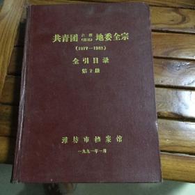 共青团昌潍潍坊地委全宗1977-1983 全引目录第2册