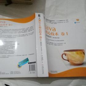 Java核心技术 卷I:基础知识(原书第10版)