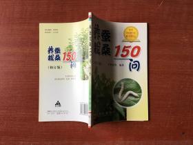 养蚕栽桑150问(修订版)  馆藏