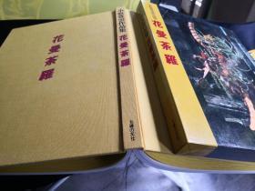 日本花艺名著  花曼荼罗 小原丰云作品集  8开 2.5公斤重