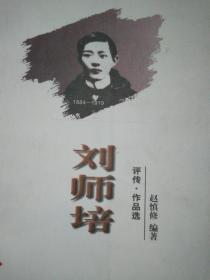 刘师培:评传·作品选