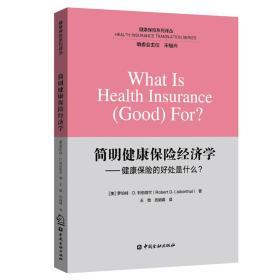 简明健康保险经济学——健康保险的好处什么?
