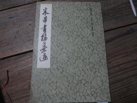 历代法书萃英:《米芾书翰墨迹》 1版3印