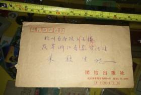 蔡义江信札 有实寄封 著名红学家,红楼梦学会副会长