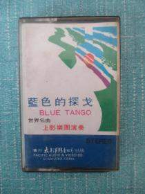 磁带: 蓝色的探戈
