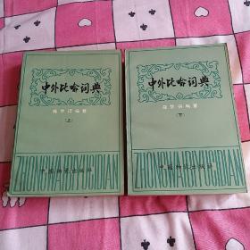 中外比喻词典(上下册全、中国物资出版社、1986年一版一印)