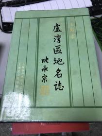 【急速发货】上海市卢湾区地名志9787805154084