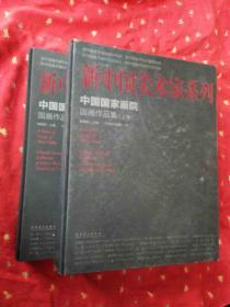 新中国美术家系列:中国国家画院 国画作品集 【上下卷 全2册】
