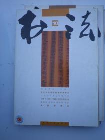 书法杂志2005年 10期