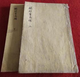 大清咸丰1861年天主教,基督教文献《辟邪管见录》2册全 木刻版 绿山藏版,