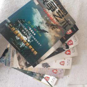 战争艺术 1–7全册
