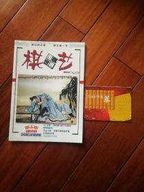 棋艺(2000年3月上附一小册子)