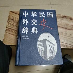 中华民国外交史辞典