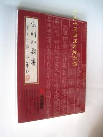《北京徳宝二0一九年春季拍卖会.古籍文献专场》