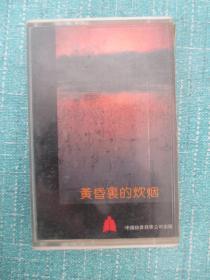 磁带: 黄昏的炊烟.方明、方荣姐妹二重唱