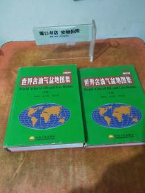 新编世界含油气盆地图集(套装上下册)